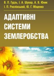 Адаптивні системи землеробства