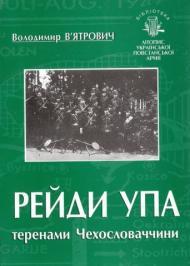 Рейди УПА теренами Чехословаччини