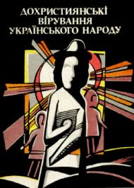 Дохристиянські вірування українського народу