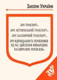 """ЗУ """"Про автомобільний транспорт"""""""