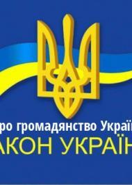 "ЗУ ""Про громадянство України"""