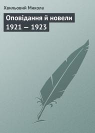 Оповідання й новели 1921 – 1923