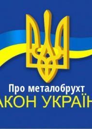 "ЗУ ""Про металобрухт"""