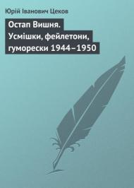 Остап Вишня. Усмішки, фейлетони, гуморески 1944–1950
