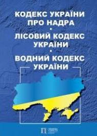 Водний кодекс України
