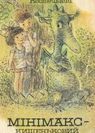 Мінімакс - кишеньковий дракон
