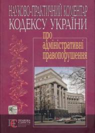 Кодекс України про адміністративні правопорушення : Науково-практичний коментар