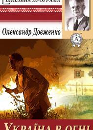 Україна в огні