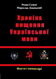 Сушко Р., Левицький М. - Хроніка нищення української мови. - 2012