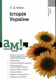Історія України. Посібник