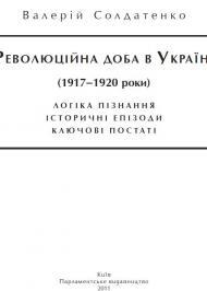 Революційна доба в Україні (1917–1920 роки): логіка пізнання, історичні постаті, ключові епізоди