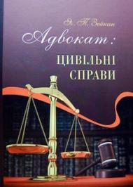 Адвокат: цивільні справи