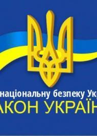 """ЗУ """"Про національну безпеку України"""""""