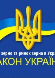 """ЗУ """"Про зерно та ринок зерна в Україні"""""""
