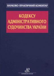 Науково-практичний коментар до Кодексу адміністративного судочинства України