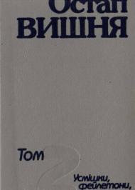 Том 2. Усмішки, фейлетони, гуморески 1925–1933