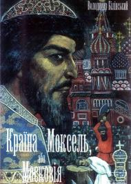 Країна Моксель, або Московія. Книга 1