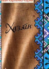 Хазяїн