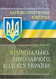 Науково-практичний коментар Кримінально-виконавчого кодексу України