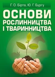 Основи рослинництва і тваринництва