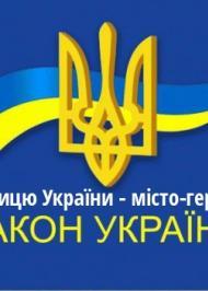 """ЗУ """"Про столицю України - місто-герой Київ"""""""