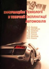 Інформаційні технології в технічній експлуатації автомобілів