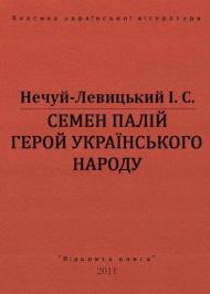 Семен Палій. Герой Українського народа