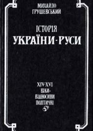 Історія України-Руси. Том 9. Книга 1