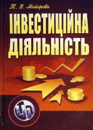Інвестиційна діяльність