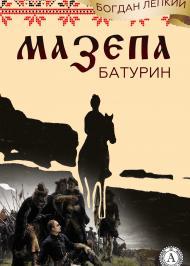 Мазепа. Батурин