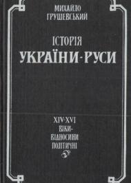 Історія України-Руси. Том IV. XIV–XVI віки. Відносини полїтичні