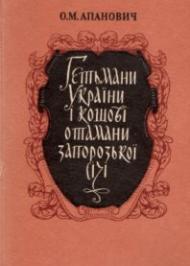 Гетьмани України і кошові отамани Запорозької Січі