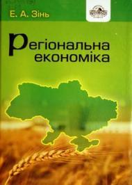 Регіональна економіка