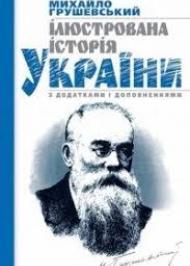 Історія України-Руси. Том VIII. Роки 1626-1650
