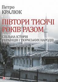 Півтори тисячі років разом. Спільна історія українців і тюркських народів