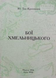 Бої Хмельницького