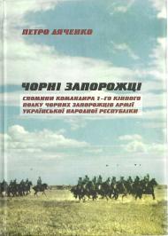 Чорні запорожці. Спомини командира 1-го кінного полку Чорних запорожців Армії УНР.