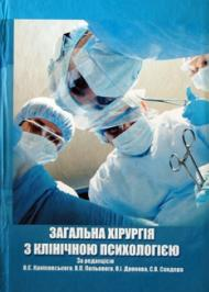 Загальна хірургія з клінічною психологією