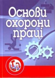 Основи охорони праці
