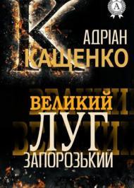 Великий луг Запорозький