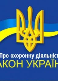 """ЗУ """"Про охоронну діяльність"""""""