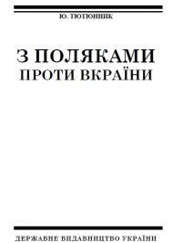 З поляками проти Вкраїни