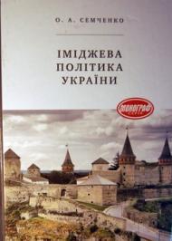 Іміджева політика України
