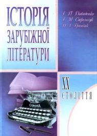 Історія зарубіжної літератури XX століття