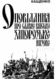 Оповідання про славне військо запорозьке низове