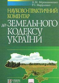 Науково-практичний коментар Земельного кодексу України