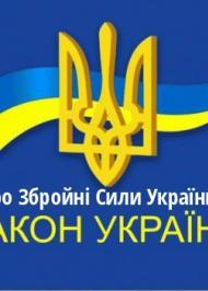 """ЗУ """"Про Збройні Сили України"""""""