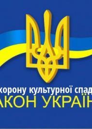 """ЗУ """"Про охорону культурної спадщини"""""""