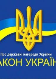 """ЗУ """"Про державні нагороди України"""""""