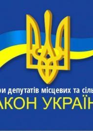 """ЗУ """"Про вибори депутатів місцевих та сільських рад"""""""